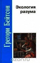 Экология разума (Избранные статьи по антропологии, психиатрии и эпистемологии) - Бейтсон Грегори