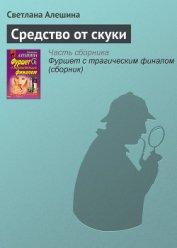 Средство от скуки - Алешина Светлана