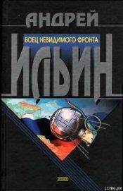 Боец невидимого фронта - Ильин Андрей