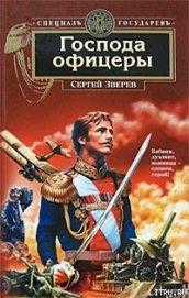 Господа офицеры - Зверев Сергей Иванович