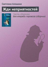 Жди неприятностей - Алешина Светлана