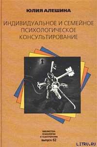 Индивидуальное и семейное психологическое консультирование - Алешина Юлия