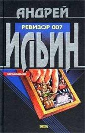 Ревизор 007 - Ильин Андрей