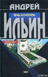 Тень Конторы - Ильин Андрей