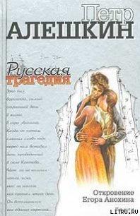 Откровение Егора Анохина - Алешкин Петр