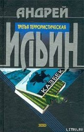 Третья террористическая - Ильин Андрей