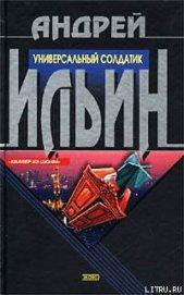 Универсальный солдатик - Ильин Андрей