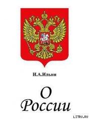 О России. Три речи.