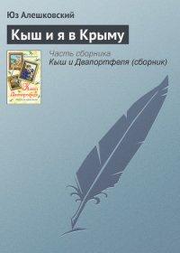Кыш и я в Крыму - Алешковский Юз