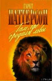 Там где бродили львы (с иллюстрациями)