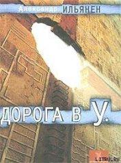 Дорога в У. - Ильянен Александр