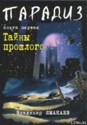 Тайны прошлого - Имакаев Владимир