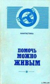 На другой планете - Инфантьев Порфирий Павлович
