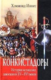 Конкистадоры. История испанских завоеваний XV–XVI веков - Иннес Хэммонд