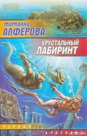 Хрустальный лабиринт - Алферова Марианна Владимировна