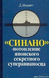 «Синано» – потопление японского секретного суперавианосца.