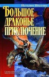 Большое драконье приключение - Ипатова Наталия Борисовна