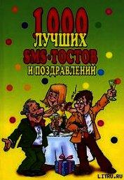 1000 лучших sms-тостов и поздравлений - Коллектив авторов