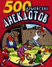 500 анекдотов про армию - Сборник Сборник