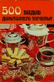 Книга 500 видов домашнего печенья - Автор Автор неизвестен