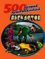 500 криминальных анекдотов - Сборник Сборник