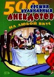 Книга 500 кулинарных анекдотов для тех, кто любит поесть - Автор Сборник Сборник