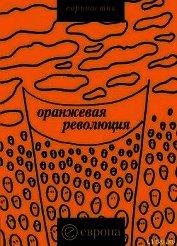 Книга «Оранжевая революция». Украинская версия - Автор Коллектив авторов