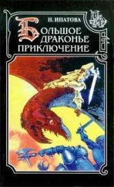 Приключение продолжается - Ипатова Наталия Борисовна