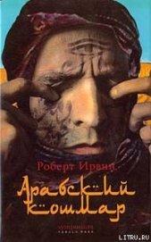 Арабский кошмар - Ирвин Роберт