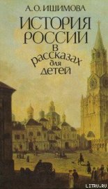 История России в рассказах для детей (том 1) - Ишимова Александра Осиповна