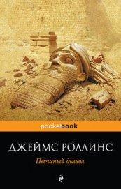 Песчаный дьявол - Саксин Сергей Михайлович
