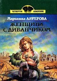 Женщина с диванчиком - Алферова Марианна Владимировна
