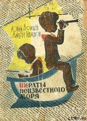 Пираты Неизвестного моря - Иванов Альберт Анатольевич