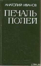 Печаль полей (Повести) - Иванов Анатолий Степанович