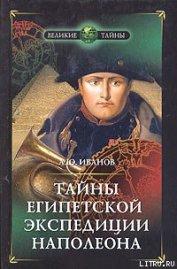 Тайны египетской экспедиции Наполеона - Иванов Андрей Юрьевич