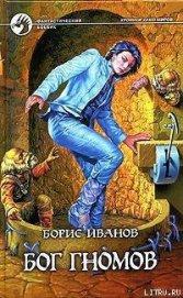 Бог гномов - Иванов Борис Федорович
