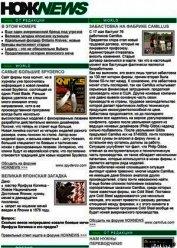 Книга HOЖNEWS #17 - Автор Nozh.ru