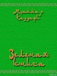 Зеленая книга - Аль-Каддафи Муаммар