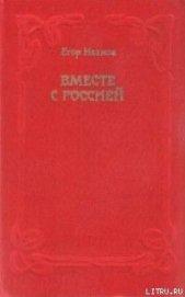 Вместе с Россией - Иванов Егор
