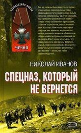 Спецназ, который не вернется - Иванов Николай Федорович