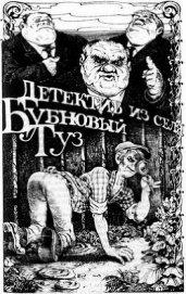 Детектив из села Бубновый Туз - Ивенин Владимир