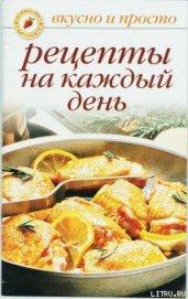 Книга Рецепты на каждый день - Автор Ивушкина Ольга