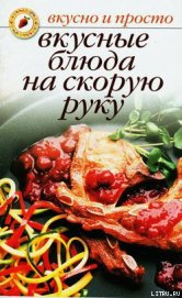 Книга Вкусные блюда на скорую руку - Автор Ивушкина Ольга