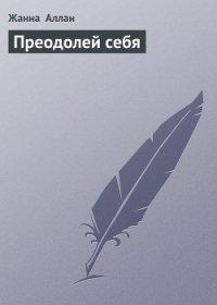 Преодолей себя - Аллан Жанна