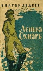 Ленька Охнарь - Авдеев Виктор Федорович