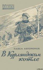 В Курляндском котле - Автомонов Павел Федорович