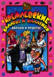 Кремлевские салаты и салатики. Вкусно и просто!