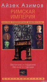 Римская империя. Величие и падение Вечного города - Якушина М. К.