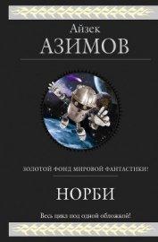 Норби ищет злодея - Азимов Айзек