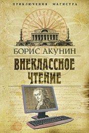 Внеклассное чтение - Акунин Борис